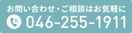 046-255-1911